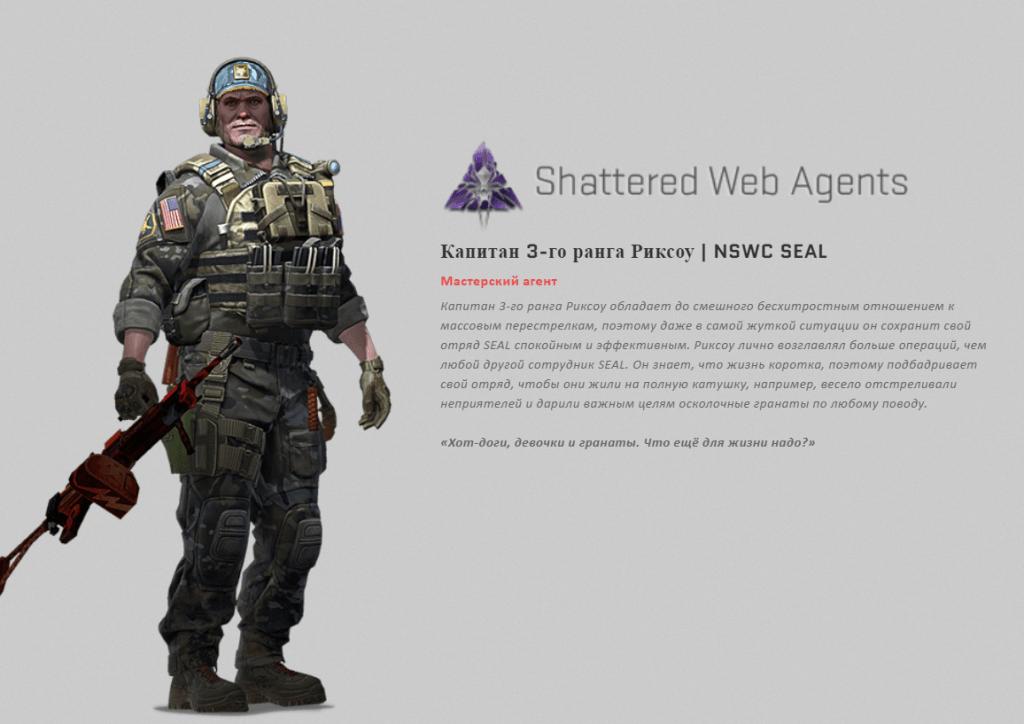 csgo агенты