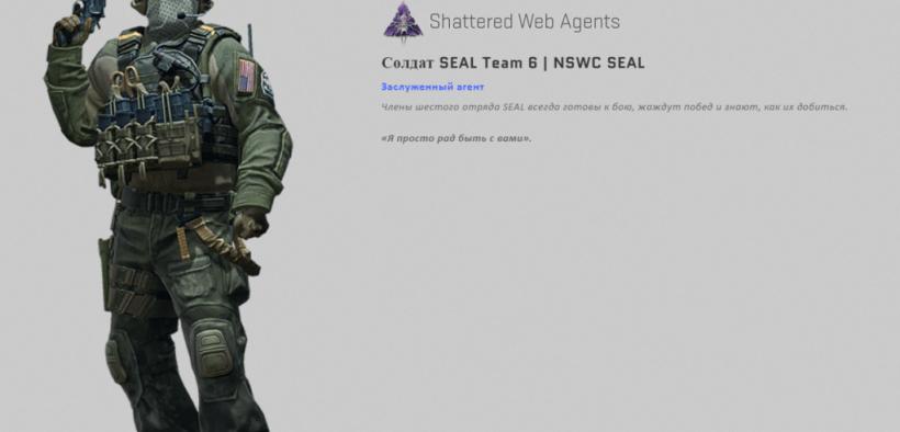 csgo shattered web