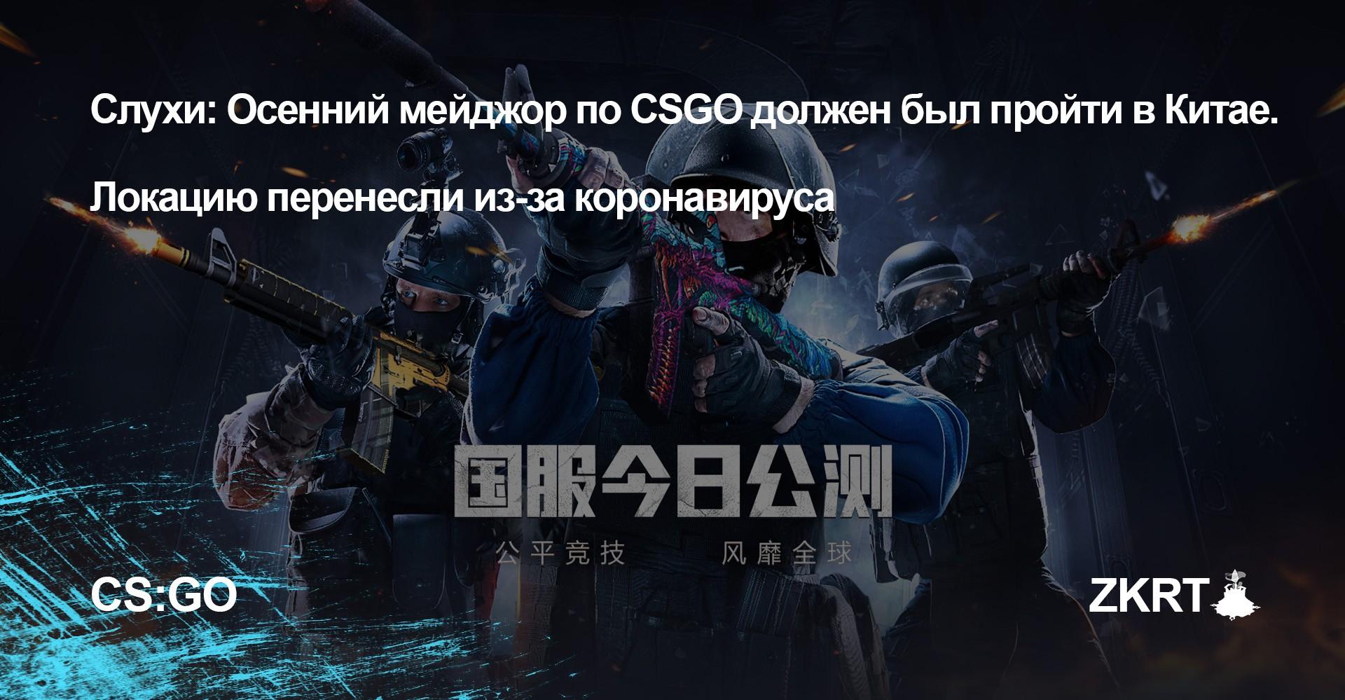 Csgo Major 2021