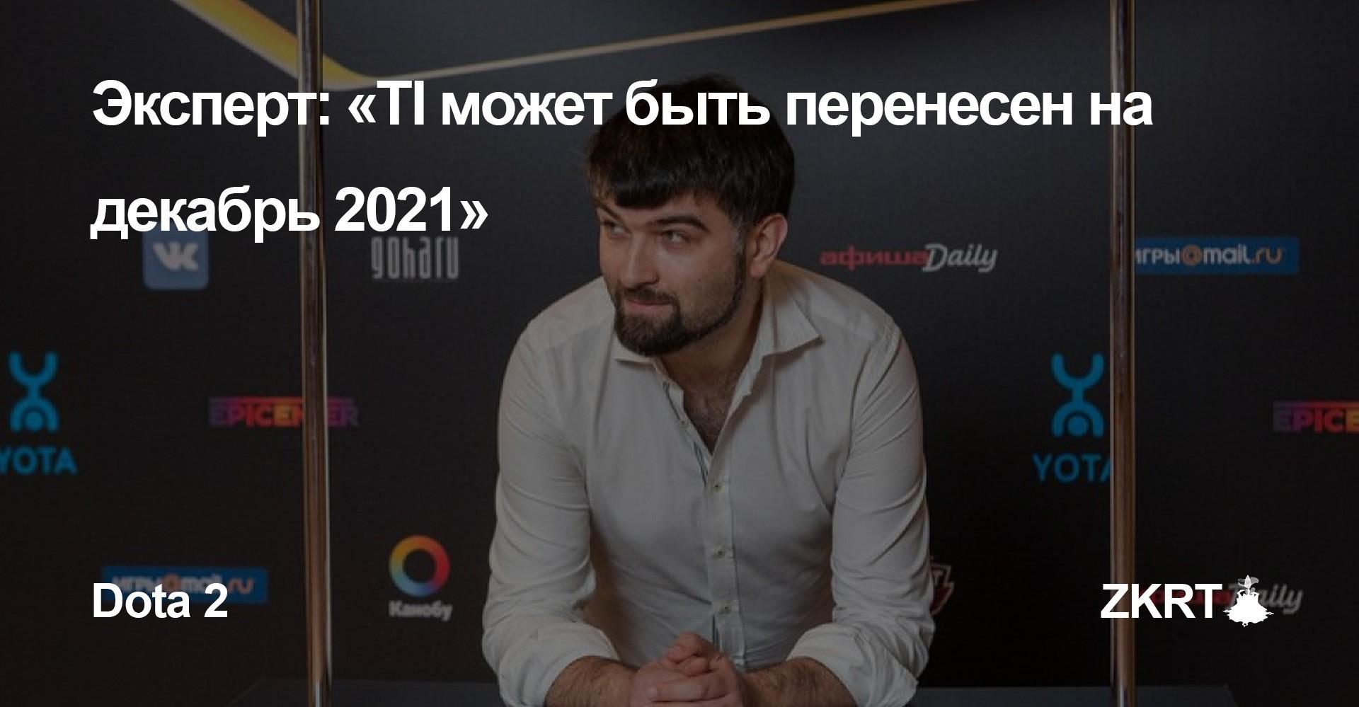 The International 2021