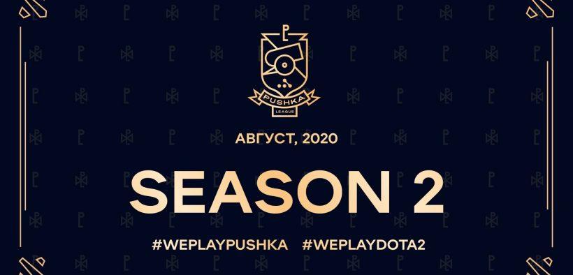 weplay pushka league