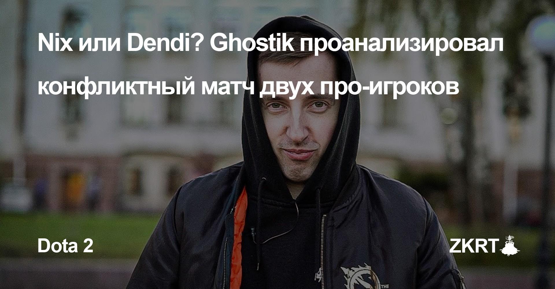 Ghostik