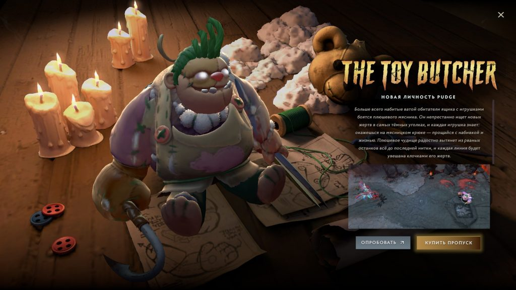 В Dota 2 вышла персона на Pudge — The Toy Butcher | Zikurat Media