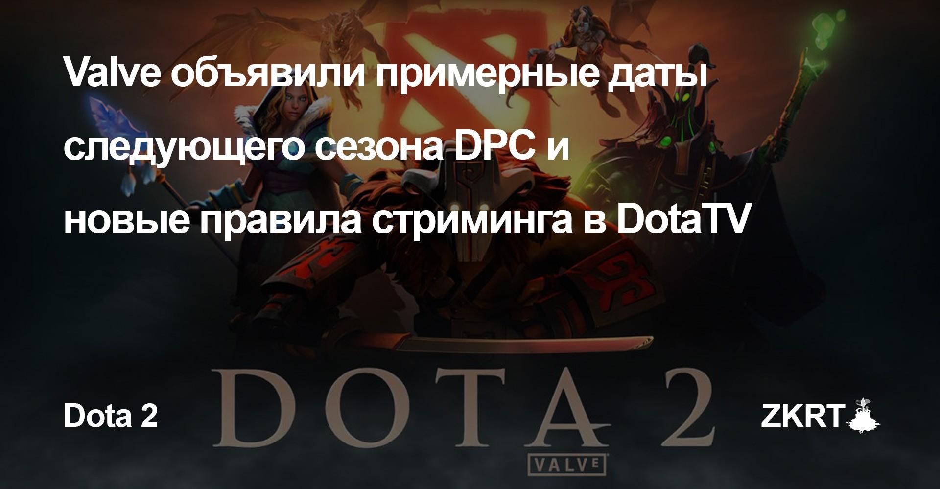 Dota 2 Ti 2021